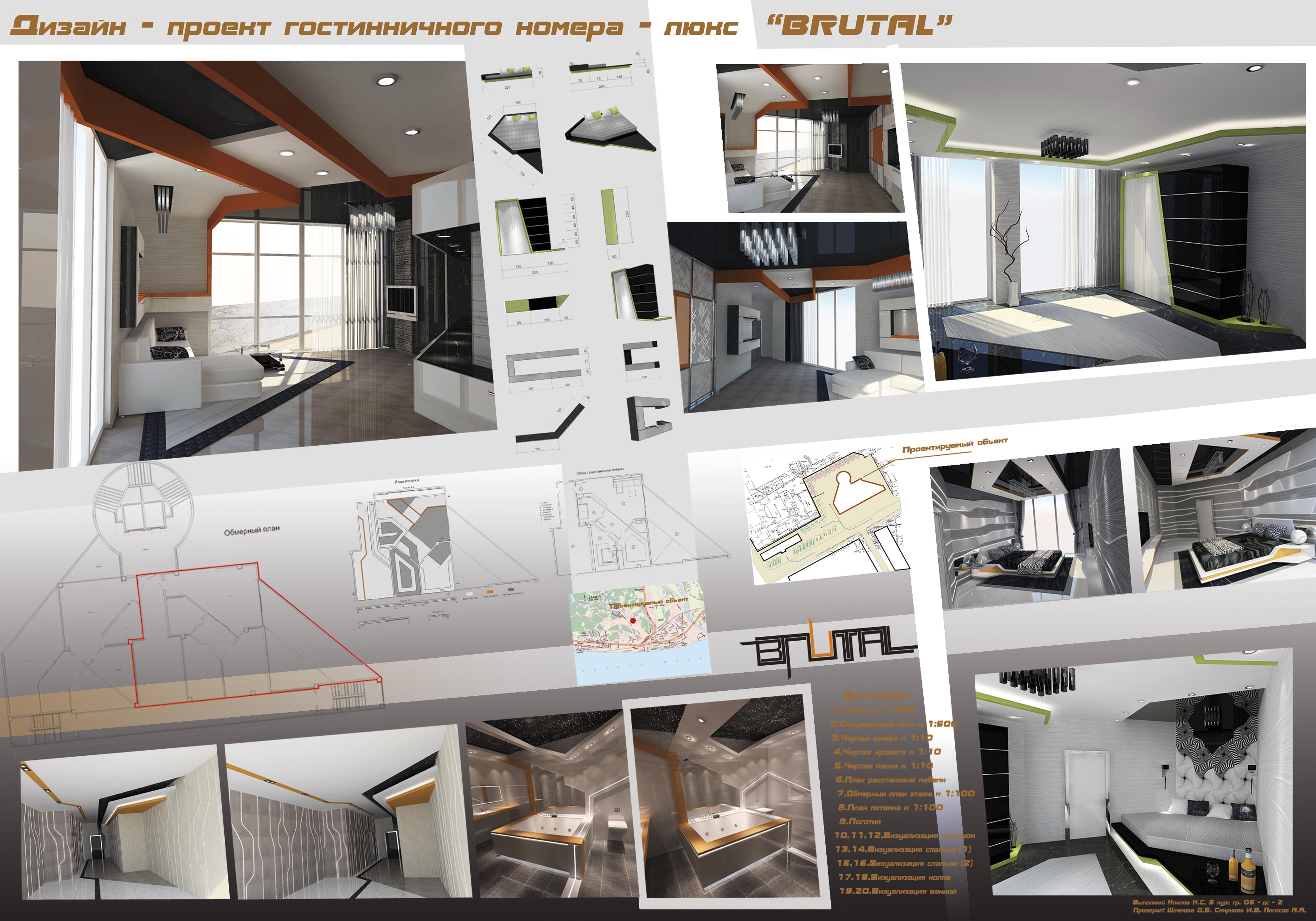Дизайн проекты гостиничного номера