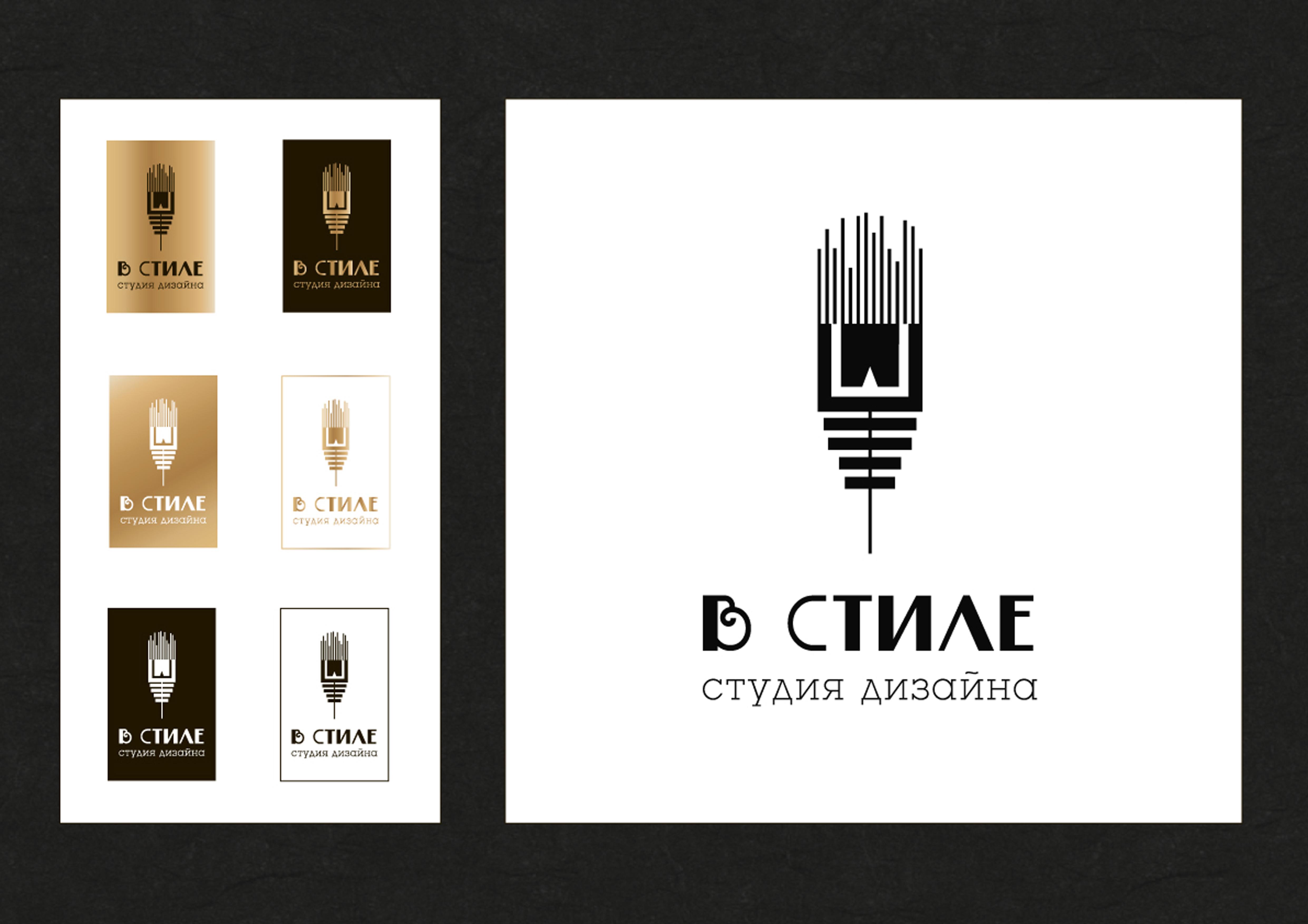 Стиль студия дизайна